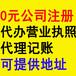 東莞長安公司注冊、個人營業執照代辦、記賬報稅
