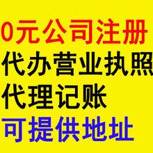 东城工商营业执照注册,代理做账报税