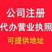 东莞公司注册、东城工商登记代理