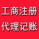 沙田代理注册公司,代理个体户注销,沙田申请?#35805;?#32435;税人