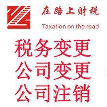 东莞厚街工商个体户注册,个体户营业执照注销