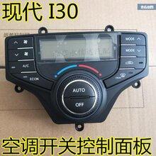 起亚K2空调控制开关面板空调开关冷暖风AC开关旋钮总成原装配件图片