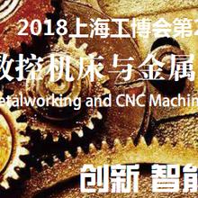 2018國際工業博覽會圖片