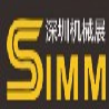 2019深圳机械展SIMM