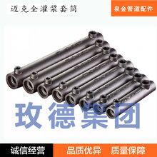 玫德迈克牌全灌浆套筒球墨铸铁装配式建筑钢筋连接套筒图片