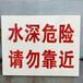 玻璃鋼標志牌警示牌定做,廠家來圖來樣加工