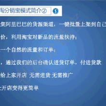 惠淘分销宝欢迎合作招商加盟代理技术转让软件开发设计logo