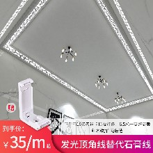 鋁合金發光頂角線陰角線裝飾條透光石膏線條裝飾發光燈槽邊角線
