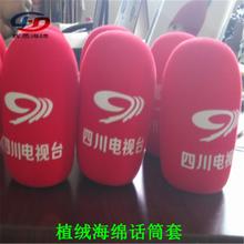 厂家直销植绒海绵话筒套价格电视台logo台标话筒海绵套