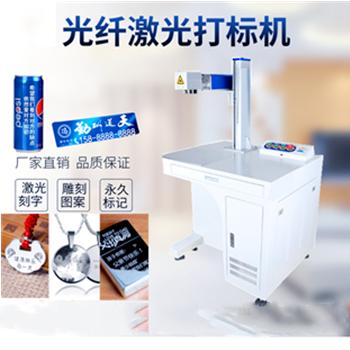 长云科技激光打标机光纤金属打标机激光雕刻机光纤便携式打标机