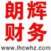 富阳本地白会计代办公司注册,代办法人变更代理记账最专业
