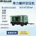 美國壽力空壓機DPQ660RH中高壓系列柴油機移動式螺桿空壓機