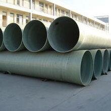 生产销售玻璃钢管道///DN400玻璃钢排水管道