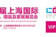 2019上海日用陶瓷展