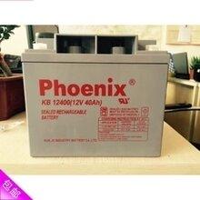 phoenix凤凰蓄电池KB12400菲尼克斯(12V40AH)UPS电源专用