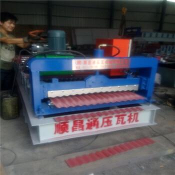 欢迎大家来泊头顺昌通咨询850型彩钢压瓦机的价格以及配置压瓦机厂家压瓦机价格