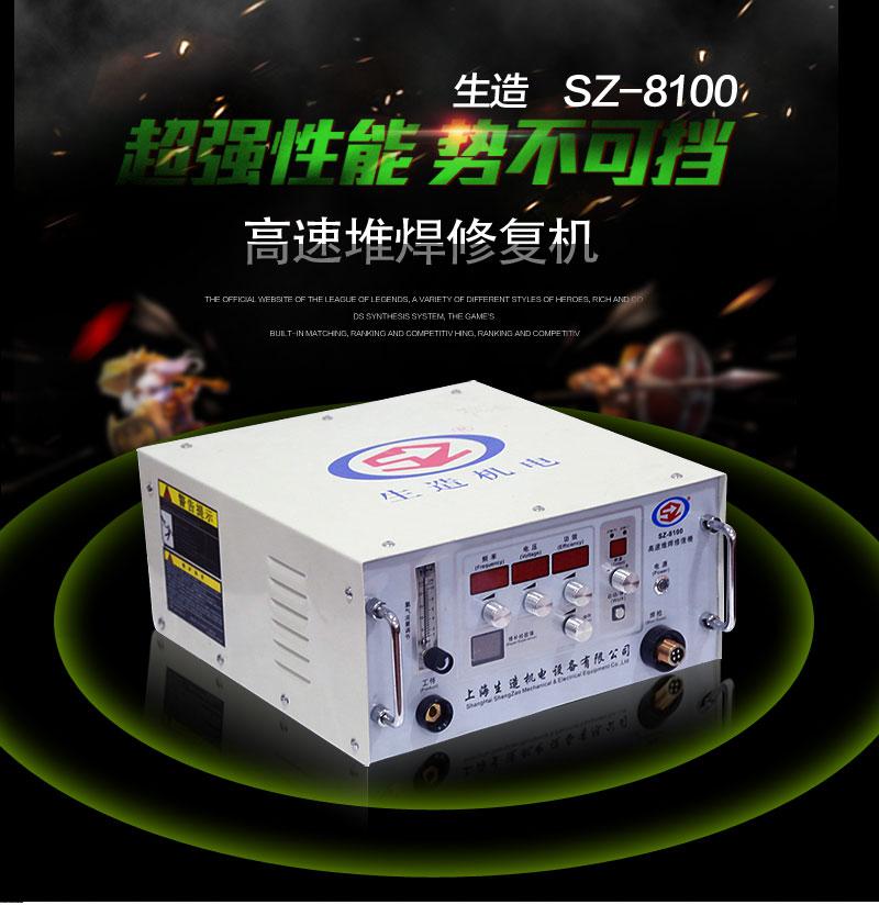 莱芜冷焊机sz-08价格,铸件沙眼缺陷修补冷焊机机