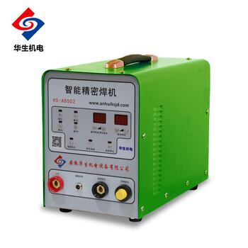 濰坊華生冷焊機HS-ADS02廠家價格及銷售地址