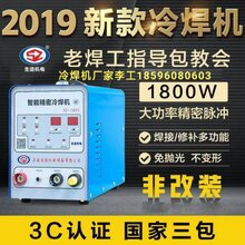 宁波冷焊机SZ-1800厂家视频指导教学