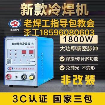 梅州冷焊機SZ-1800廠家售后無憂
