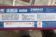 大西洋CHS022(A022)不銹鋼焊條316L不銹鋼焊絲耐磨焊條/2.5/3.2