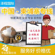 金邊貨運專線-貴州到柬埔寨海運服務散貨拼箱整柜圖片