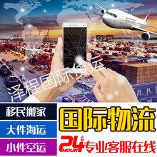 中国一批家具运发澳大利亚海运空运可以吗