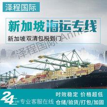 河南到新加坡海运到门哪家安全可靠-海运到新加坡家具