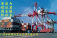 马来西亚专线--中国云南海运到马来西亚哪家放心省心