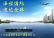 中国云南到马来西亚海运物流包清关行情怎样