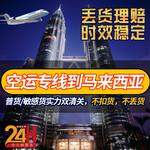 机电产品到马来西亚海运空运家具行情怎样