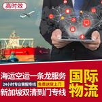 机电产品到马来西亚海运公司哪家安全可靠