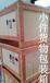 北京天地通物流木箱包装厂整车零担运输