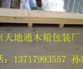 北京燕山天地通木箱免熏蒸物流运输