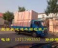 北京海淀天地通木箱免熏蒸昌平至贵州大方专线运输