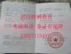 武汉公共营养师报名条件武汉公共营养师培训学校培训机构