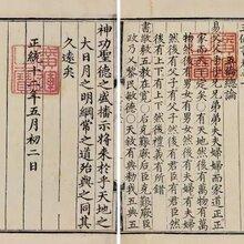 北京文物古董瓷器书画钱币杂项玉石高古玉官窑鉴定