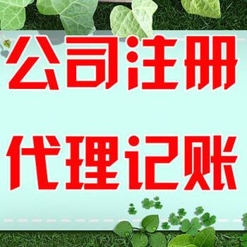 新塘海关大道行业协会如何做账安全无风险