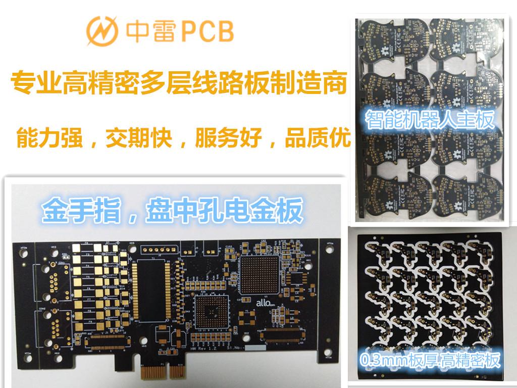 北京,厚铜pcb生产厂家,阻抗板生产厂家,无卤素板