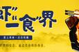 老虾公烧汁虾黄页88加盟信息网