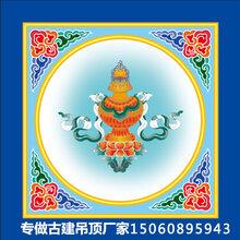 东艺吊顶寺庙佛堂吊顶古建彩绘精品浮雕彩绘设计吉祥八宝图片