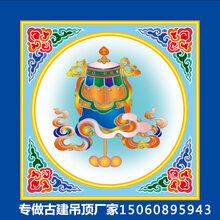 东优游注册平台吊顶寺庙佛堂吊顶古建彩绘浮雕彩绘设计吉祥八宝-1图片