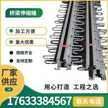 睿智伸缩缝公路c40桥梁伸缩毛勒缝模数式伸缩缝路面伸缩缝图片