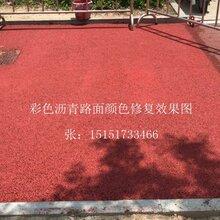 彩色沥青路面施工聚合物彩色路面价格彩色路面喷涂