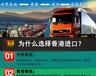 香港包稅進口音響清關到深圳