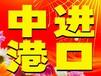 香港进口防盗胶扣清关到中山的费用多少