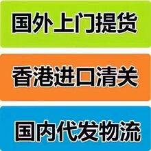 塑胶制品香港进口清关到国内关税多少