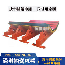 四川矿用输送机重型缓冲床阻燃缓冲条图片