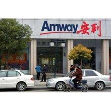 谁知道惠州惠东县大岭哪里有卖安利产品?安利送货电话是多少?图片