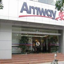 菏泽牡丹区安利专卖店地址产品送货电话图片